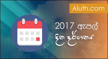 http://www.aluth.com/2017/03/sl-holiday-calendar-app.html