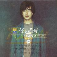 Richie Ren  (Ren Xian Qi 任贤齐) - Shang Xin Tai Ping Yang (伤心太平洋)
