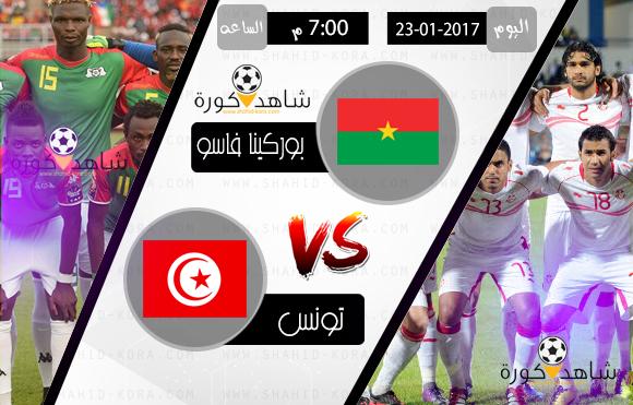 نتيجة مباراة تونس وبوركينا فاسو اليوم بتاريخ 28-01-2017 كأس الأمم الأفريقية