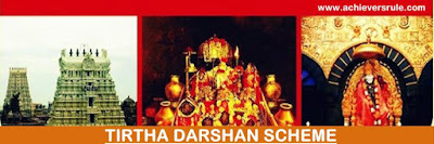 Tirtha Darshan Scheme - All You Need to Know for SBI PO, IBPS PO, IBPS CLERK, NICL AO, SSC CGL, Bank of Baroda PO