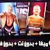 تحميل لعبة TNA Impact  بدون فك الضغط و بدون نت لهواتف الاندرويد | download TNA Impact xapk android offline