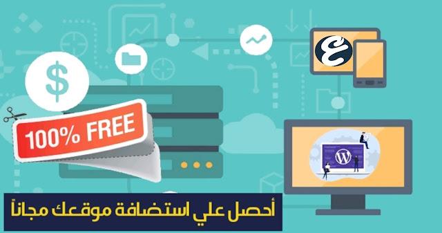 افضل استضافة مجانية للبدء في إنشاء موقعك الإلكتروني