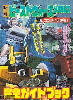 Beast Wars Metals Convoy Dai Henshin mini guide