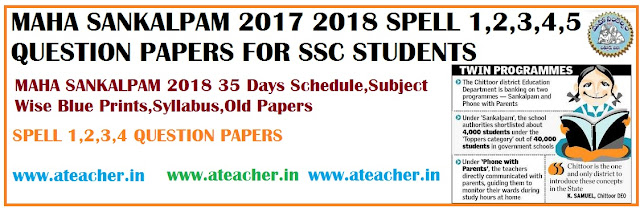 MAHA SANKALPAM 2017 2018 SPELL 1,2,3,4,5 QUESTION PAPERS FOR SSC STUDENTS