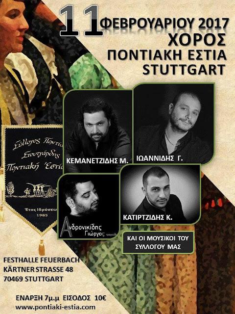 Ετήσιος χορός της Ποντιακής Εστίας Στουτγάρδης