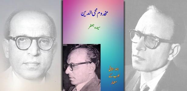Makhdoom-Mohiuddin