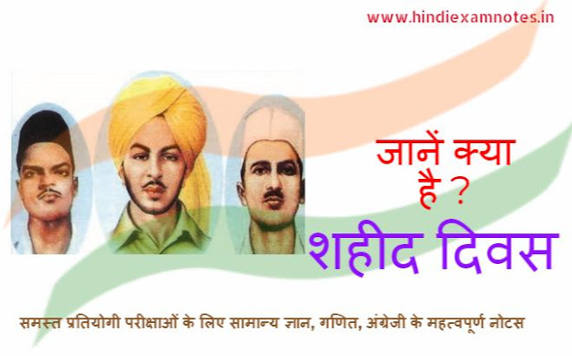 Know What Martyr's Day in Hindi