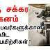 Workouts for Two Wheeler Riders in tamil