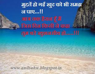 http://anilsahu.blogspot.in/2015/09/jindgi-shayar-ki-najar-se-shayary-on-life-in-hindi.html