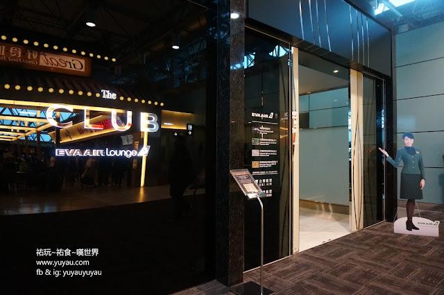 機場貴賓室 - 長榮貴賓室 The Club (台北桃園機場T2)