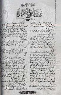 Sukh ka darya dukh ka badal by Sadia Aziz Afridi Online Reading