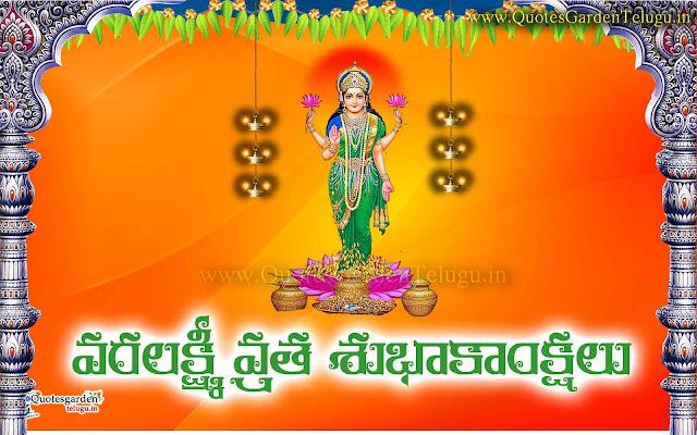 varalakshmi vrata shubhakankshalu in telugu