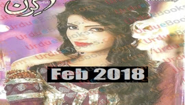 Kiran Digest February 2018 Monthly Magazine For Women