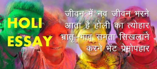 essay on holi in hindi for class 10