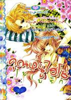 ขายการ์ตูนออนไลน์ คุณหนูไฮโซโยเยรัก 8 เล่มจบ