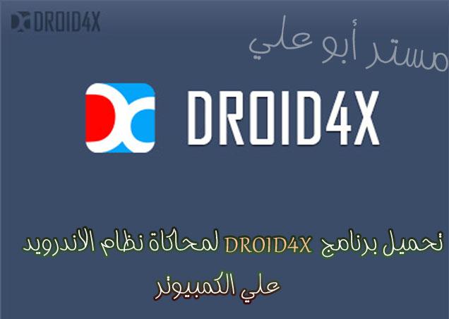 تحميل برنامج DROID4x لمحاكاة نظام الاندرويد على الكمبيوتر
