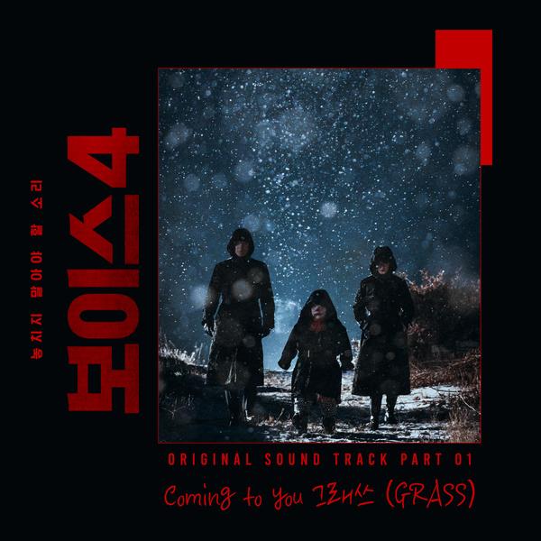 보이스4 OST Part.1