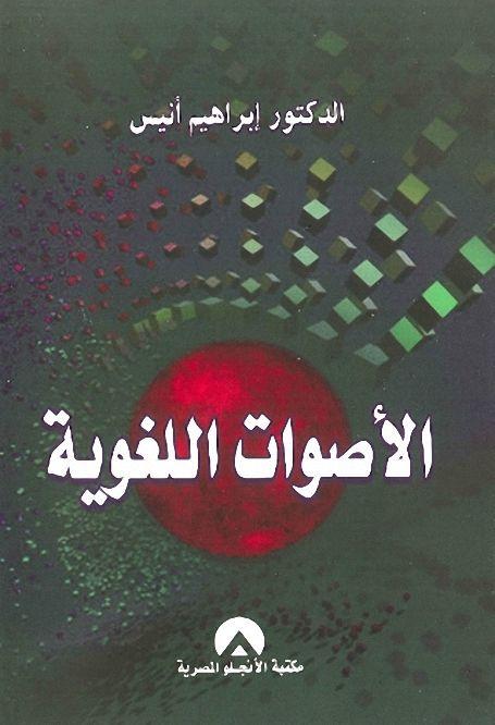 كتاب أنيس المؤمنين pdf