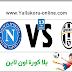 مشاهدة مباراة يوفنتوس ونابولي بث مباشر بتاريخ 13-02-2016 الدوري الايطالي