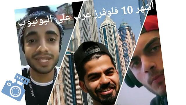 أشهر 10 فلوڤرز عرب على اليوتيوب