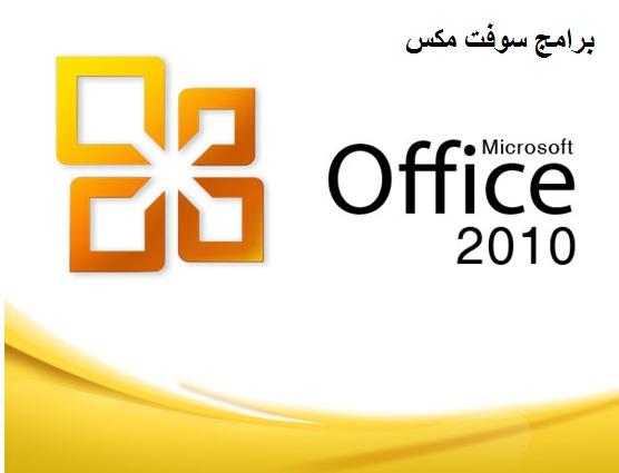 تحميل برنامج اوفيس 2010 office عربي و انجليزي برابط مباشر مضغوط