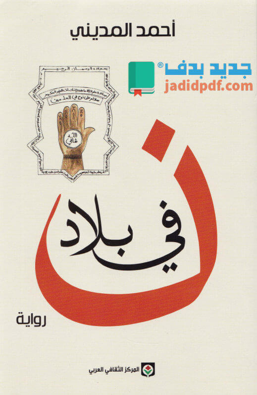 رواية في بلاد نون PDF