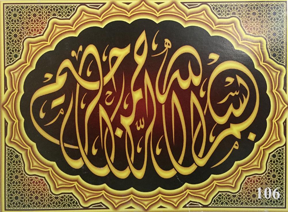 jual dinding wallpaper kaligrafi muslim arab
