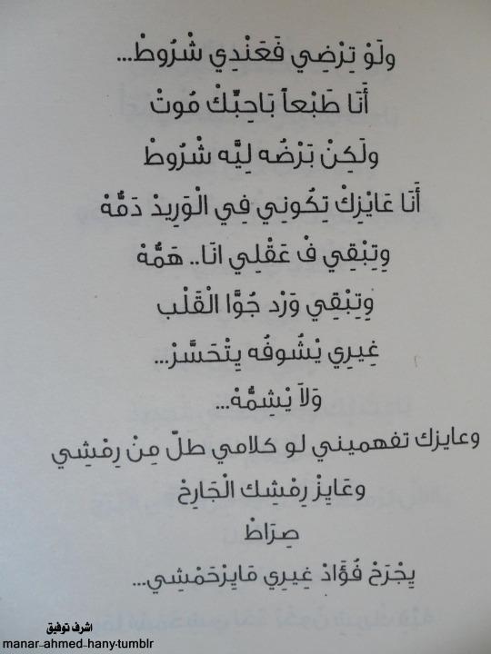 اقتباسات مصورة قصيدة مرسال لحبيبتى