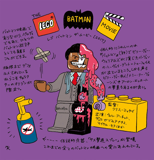 『レゴバットマン ザ・ムービー』(2017)感想