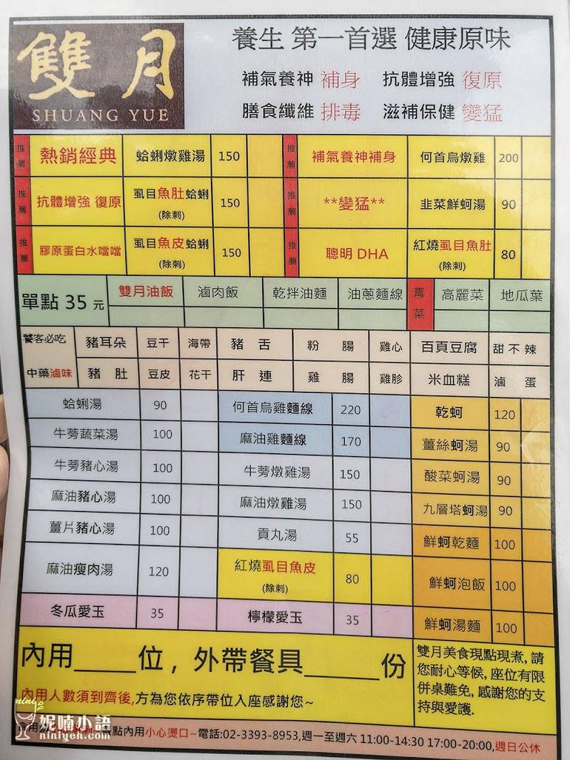 【台北中正區】雙月食品社。評鑑加持人氣爆棚的台北美食