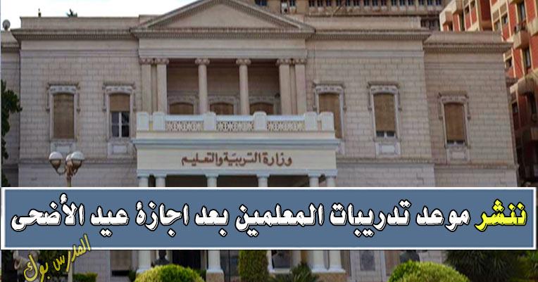 عاجل موعد تدريب المعلمين علي النظام الجديد بعد العودة من اجازة عيد الأضحي