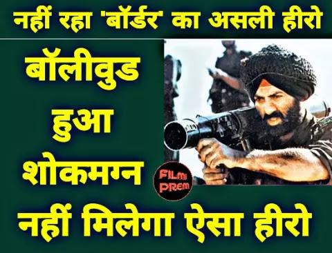 नहीं रहा फिल्म 'बाॅर्डर' का असली हीरो, पूरा बाॅलीवुड हुआ शोकमग्न, जानिए पूरी खबर
