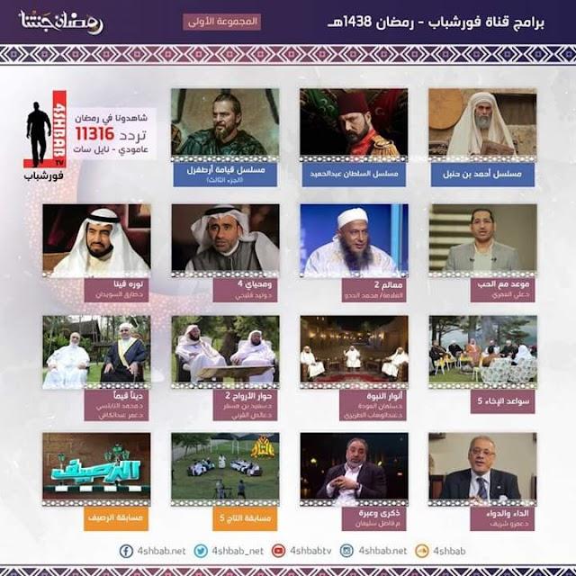 برامج رمضان الدينية على قناة فورشباب 1438 هـ