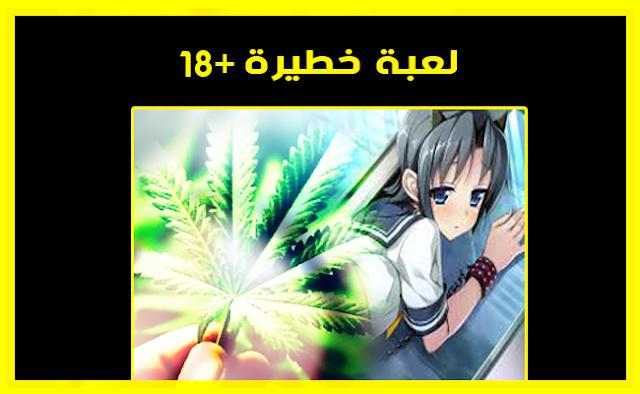 اخطر لعبة اندرويد حذاري لعبها +18