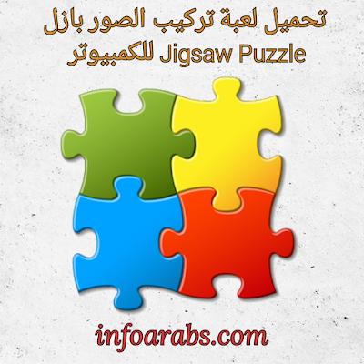 تحميل لعبة تركيب الصور بازل Jigsaw Puzzle للكمبيوتر