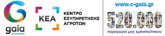 GAIA ΕΠΙΧΕΙΡΕΙΝ
