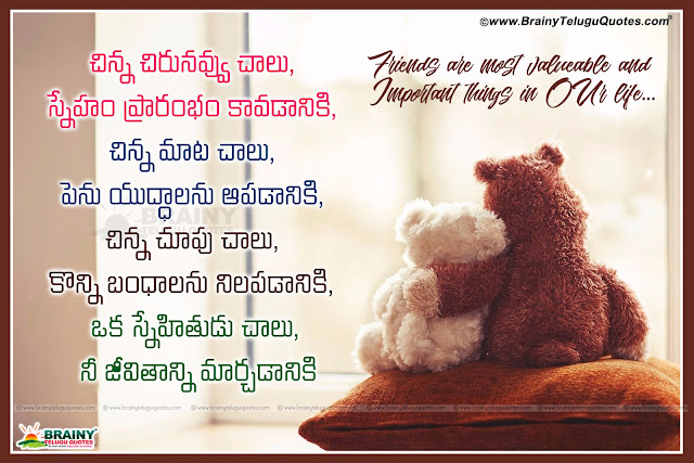 Here is a Latest Sad Friendship Quotes Images for WhatsApp Online, Telugu Nice Friendship Sadness Quotes Images, Sad Alone Friendship Images with Nice Telugu Quotes, Telugu Sad Friendship Messages and Quotes Images,Best Telugu True Friendship Quotes, Quotations collection. Nice Telugu Friendship Quotes for Best friends. Telugu inspirational Friendship Quotes, Best Friendship Example in Telugu Language. Sacrifice friendship Quotes in Telugu with Beautiful HD images. Top Telugu Friendship Quotes and Latest Friendship, Sneham Quotes in Telugu font. Legendary friendship Quotes and sayings in Telugu language with High quality images free download.