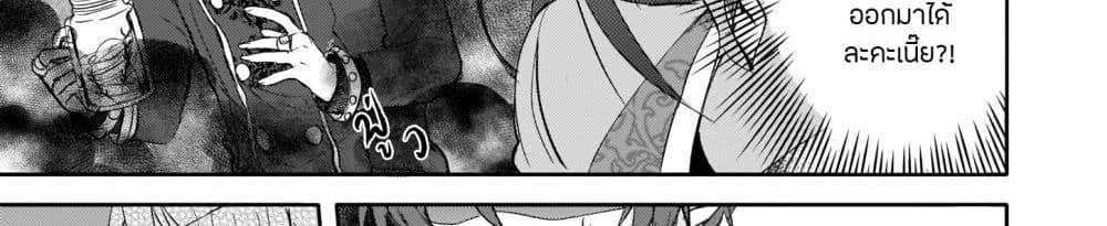 อ่านการ์ตูน Skill Daidokoro Shoukan wa Sugoi! Isekai de Gohan Tsukutte Point Tamemasu ตอนที่ 8 หน้าที่ 8