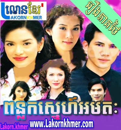 Lakorn Khmer Ponlok Sne Akmatak 0122END