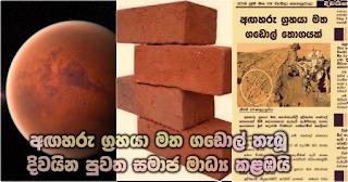 Divaina news about bricks being set up on planet Mars,    rocks social media!