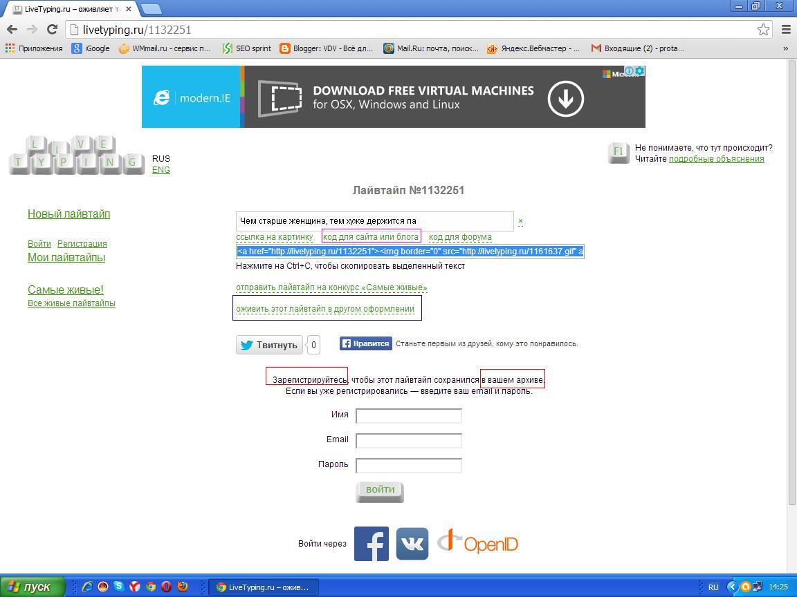 Копирование кода живого текста для установки на сайт/блог