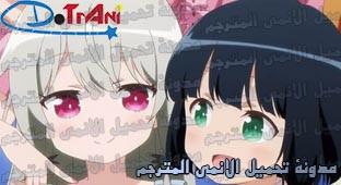 جميع حلقات انمي Tonari no Kyuuketsuki-san مترجم عدة روابط
