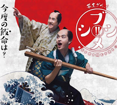 Sinopsis Bushimeshi!: The Samurai Cook 2 (2018) - Serial TV Jepang