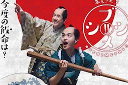 Bushimeshi!: The Samurai Cook 2 (2018) - Japanese TV Series
