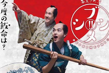 Sinopsis Bushimeshi!: The Samurai Cook 2 (2018) - Japanese TV Series