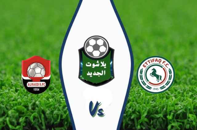 نتيجة مباراة الإتفاق والرائد اليوم الاثنين 24 اغسطس 2020 الدوري السعودي