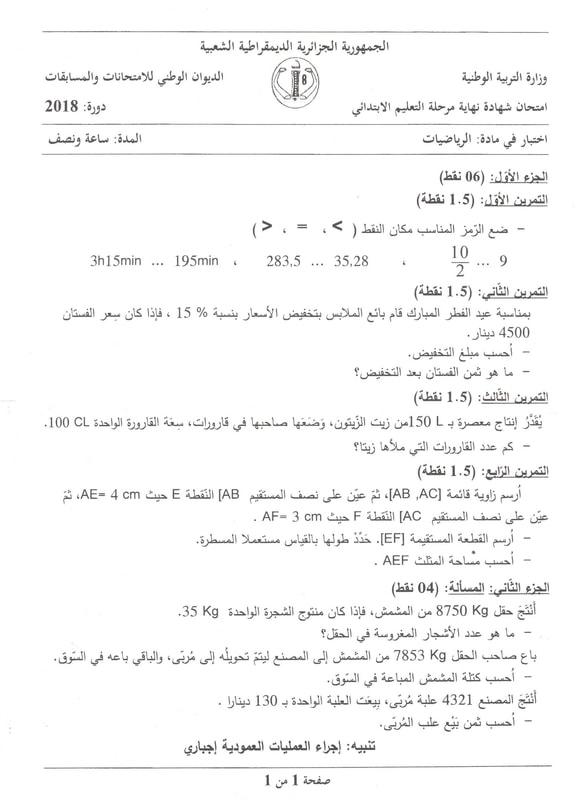 مواضيع إمتحان شهادة التعليم الابتدائي مع التصحيح : الرياضيات