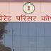 Collector Office Kondagaon Recruitment 2019-20 Chhattisgarh Jobs Vacancy