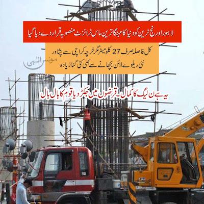 لاہور اورنج ٹرین کودنیا کا مہنگا ترین ماس ٹرانزٹ منصوبہ قرار دے دیاگیا۔