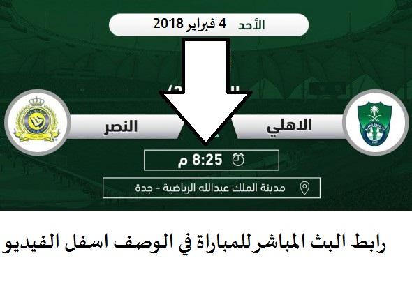 نتيجة مباراة الاتحاد والاهلي اليوم في ديربي جدة اليوم في الدوري السعودي 2018